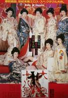 Куклы гарема сегуна (1986)
