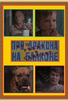 Постер фильма Про дракона на балконе, про ребят и самокат (1976)