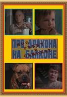 Про дракона на балконе, про ребят и самокат (1976)