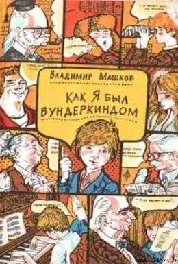 Постер фильма Как я был вундеркиндом (1983)