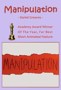 Постер фильма Манипуляция (1991)
