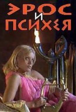 Постер фильма Эрос и Психея (1996)