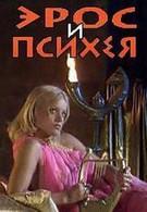 Эрос и Психея (1996)