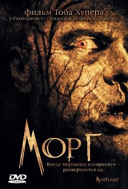 Постер фильма Морг (2005)