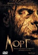 Морг (2005)