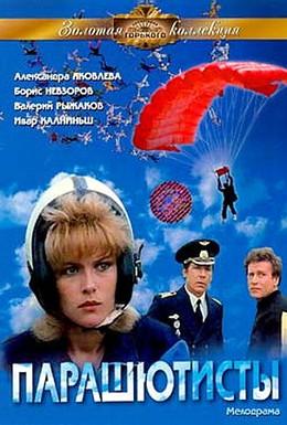 Постер фильма Парашютисты (1984)