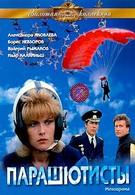 Парашютисты (1984)