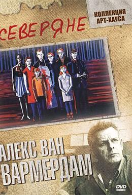 Постер фильма Северяне (1992)