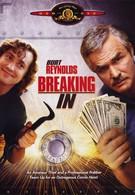 Взломщики (1989)
