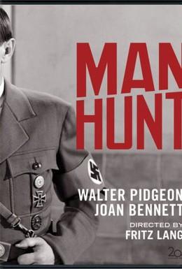 Постер фильма Охота на человека (1941)
