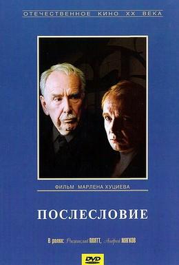 Постер фильма Послесловие (1983)