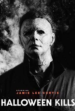 Постер фильма Хэллоуин убивает (2021)