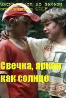 Постер фильма Свечка, яркая как солнце (1986)