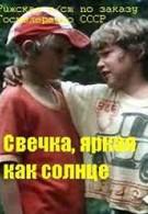 Свечка, яркая как солнце (1986)
