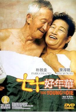 Постер фильма Слишком молоды, чтобы умереть (2002)