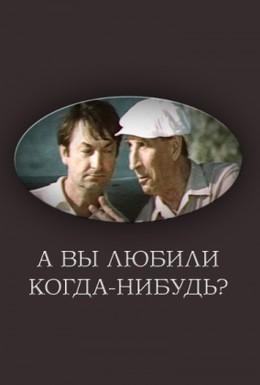 Постер фильма А вы любили когда-нибудь? (1973)