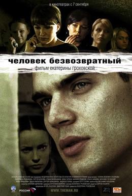 Постер фильма Человек безвозвратный (2006)