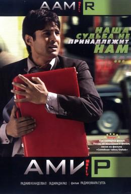 Постер фильма Амир (2008)