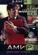 Амир (2008)