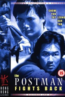 Постер фильма Почтальон наносит ответный удар (1982)