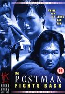 Почтальон наносит ответный удар (1982)