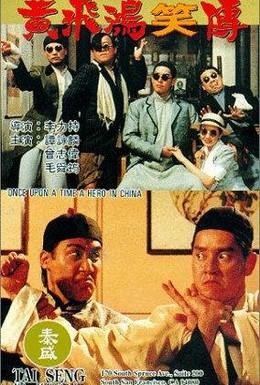 Постер фильма Однажды в Китае жил-да-был герой (1992)