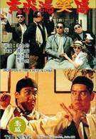 Однажды в Китае жил-да-был герой (1992)