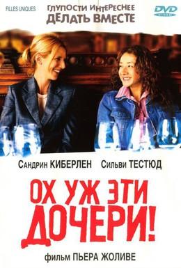 Постер фильма Ох уж эти дочери! (2003)