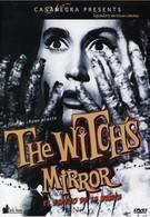 Зеркало ведьмы (1962)