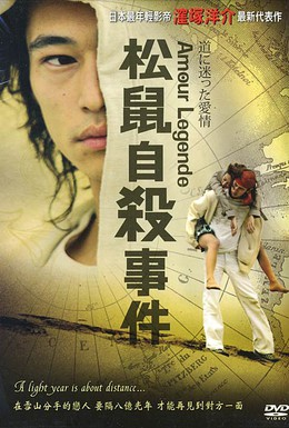 Постер фильма Легенда о любви (2006)
