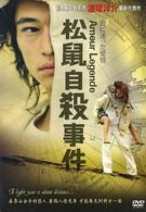 Легенда о любви (2006)
