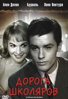 Дорога школяров (1959)