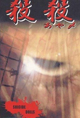Постер фильма Суицидные куклы (1999)