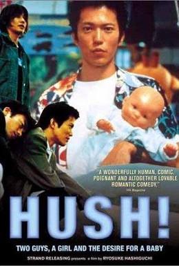 Постер фильма Тише! (2001)