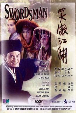 Постер фильма Виртуоз (1990)