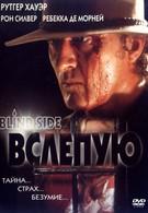 Вслепую (1993)