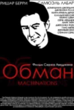 Постер фильма Обман (1995)