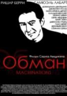 Обман (1995)