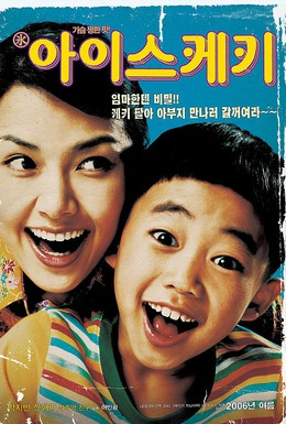 Постер фильма Мороженое (2006)