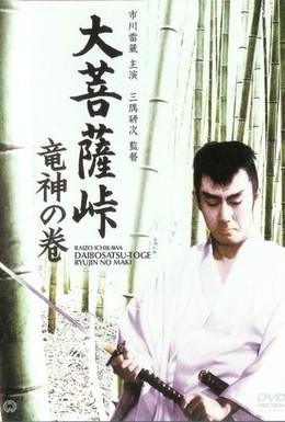Постер фильма Перевал Великого Будды: Бог-Дракон (1960)