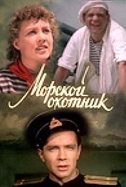 Постер фильма Морской охотник (1954)