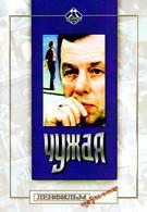 Чужая (1978)