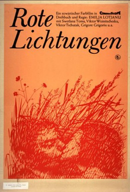 Постер фильма Красные поляны (1966)