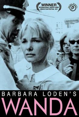 Постер фильма Ванда (1970)