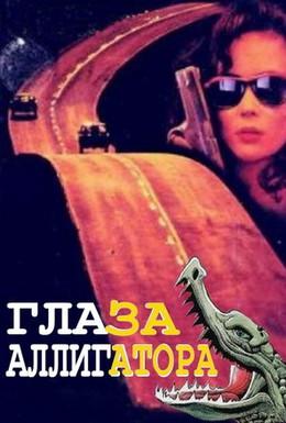 Постер фильма Глаза аллигатора (1990)