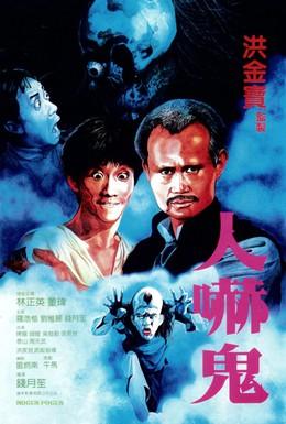 Постер фильма Фокус-покус (1984)
