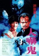 Фокус-покус (1984)