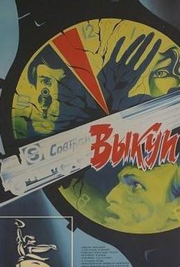 Постер фильма Выкуп (1986)