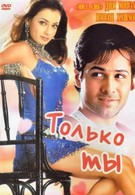 Только ты (2004)