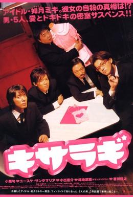 Постер фильма Кисараги (2007)